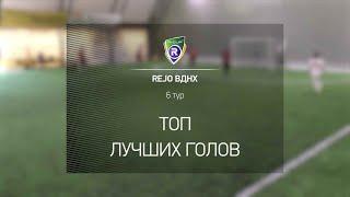 Лучшие голы Spring R Cup 6 тур Турнир по мини футболу в Киеве