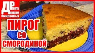 Пирог со смородиной! Рецепт пирога с черной смородиной, очень вкусный ягодный пирог!