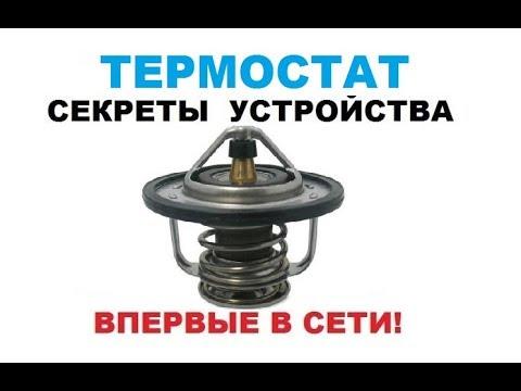 Термостат. Устройство, принцип работы, неисправности, проверка
