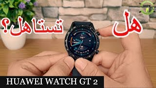 HUAWEI WATCH GT 2 مراجعة ساعة هواوي