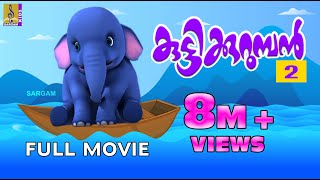 Video കുട്ടിക്കുറുമ്പൻ (ഭാഗം - 2) | Malayalam Kids Animation Full Movie | HD Quality download MP3, 3GP, MP4, WEBM, AVI, FLV Agustus 2018