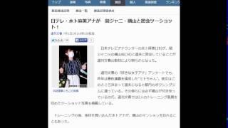日テレ・水卜麻美アナが 関ジャニ・横山と密会ツーショット! 週刊文春 ...