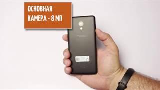 распаковка и знакомство - смартфон Meizu M5C