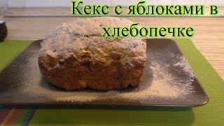 Вкусный кекс с яблоками в хлебопечке