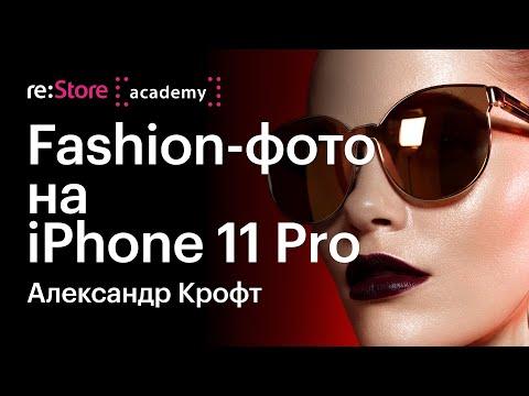 Fashion-фотография на iPhone 11 Pro. Александр Крофт (Академия re:Store)