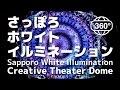 【360度VR動画】さっぽろホワイトイルミネーション2016 クリエイティブシアタードー…