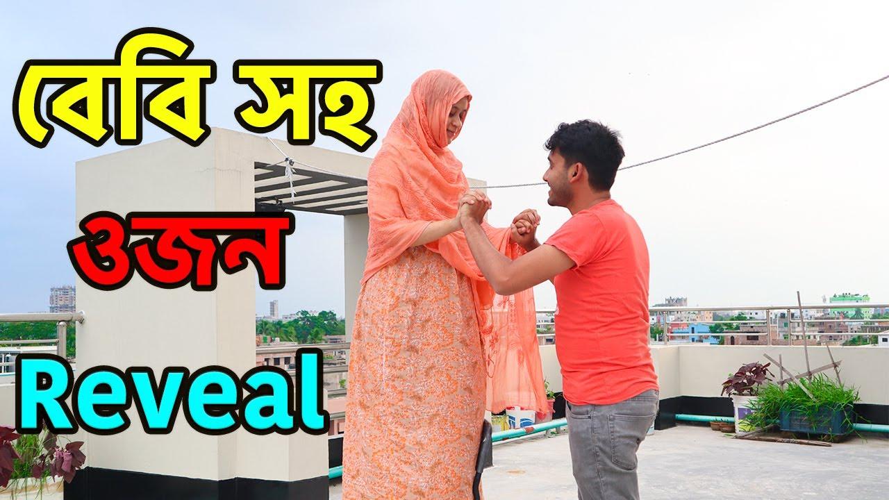 আমার বেবি সহ রাবুর ওজন আজকে Reveal করলাম😲 || Couple Vlogs