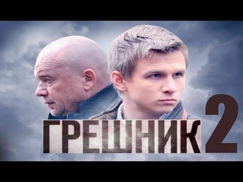Грешник - Серия 2 /2014/ Альтернативная концовка