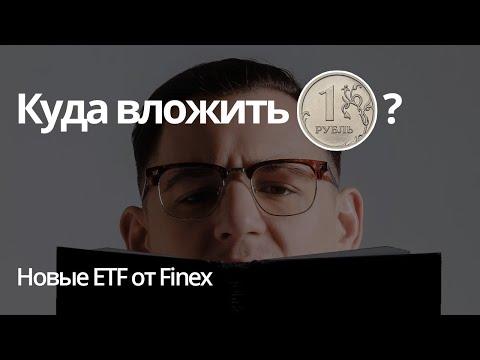 Куда вложить 1 рубль? Новые ETF от Finex. Самый дешевый способ инвестирования.