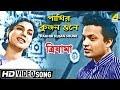 Pakhir Kujan Shune   Trijama   Bengali Romantic Song   Sandhya Mukhopadhyay   HD Song