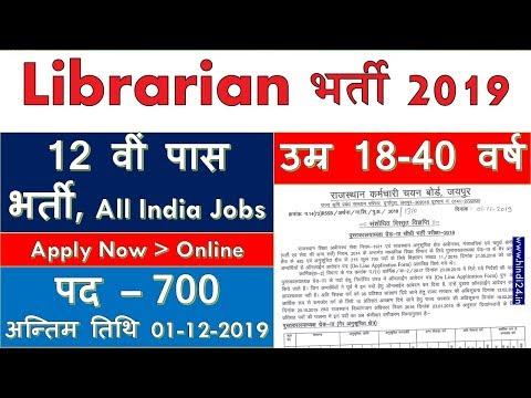 RSMSSB Librarian Vacancy In Rajasthan 2019 : RSMSSB Recruitment Notification Apply Online 700 Post