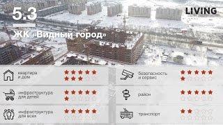 видео ЖК Видный берег в Видном - официальный сайт,  цены от застройщика Тройка РЭД, квартиры в новостройке