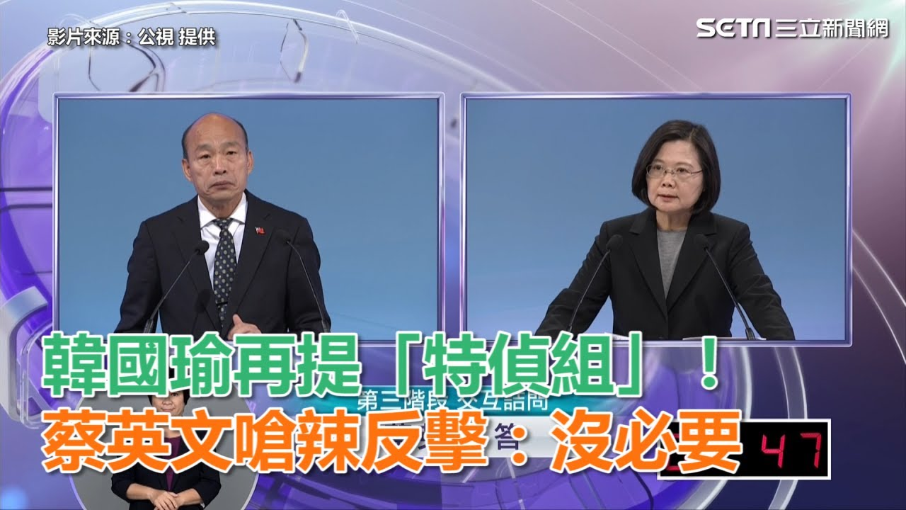 總統辯論/韓國瑜再提「特偵組」!蔡英文嗆辣反擊:沒必要|三立新聞網SETN.com - YouTube