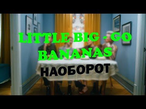LITTLE BIG - GO BANANAS наоборот/литл биг наоборот/банана наоборот