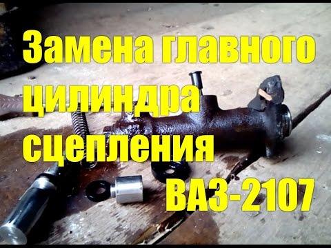 Замена главного цилиндра сцепления вольво s40 2007