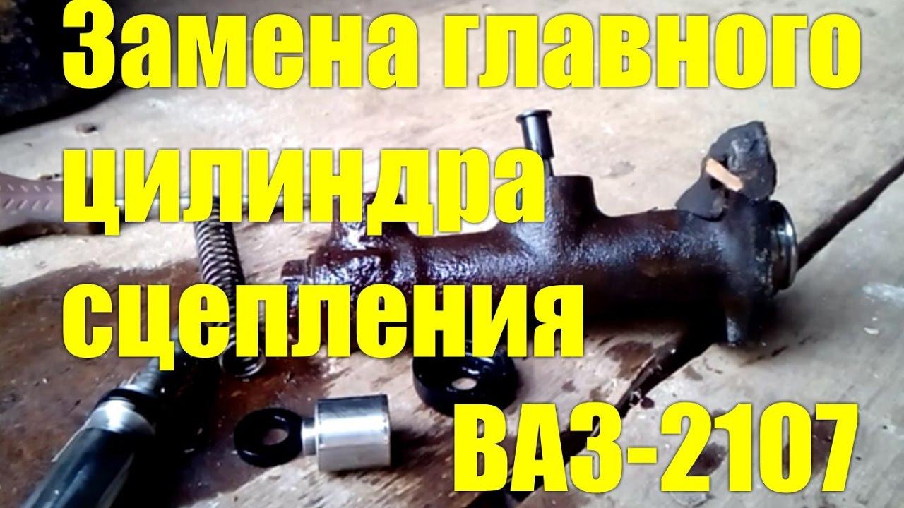 Замена главного цилиндра сцепления ВАЗ-2107