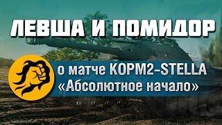 Левша и Помидор о матче КОРМ2 vs. STELLA