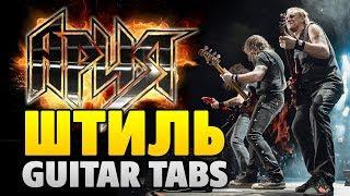 Ария – Штиль (на акустической гитаре соло, табы, fingerstyle guitar)