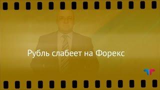 видео АНАЛИТИКА ОНЛАЙН: Что ждет нефть, доллар и рубль\?