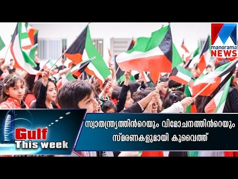 Kuwait National Day celebration - Gulf This Weak | Manorama News