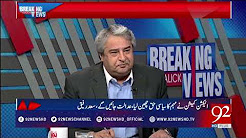Breaking Views With Malick - 20 August 2017  - 92 News