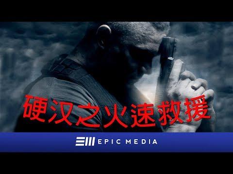 硬汉之火速救援 | 第2集 | 动作片 | 原创剧 | 中文字幕