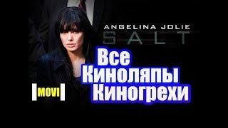 #MOVIЛЯП - СОЛТ (2010) Все киногрехи и киноляпы (Перезалив)