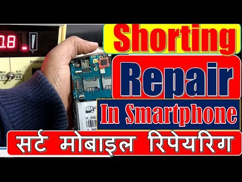 Advanced Mobile Repairing Course ||Lesson 10||  How to Repair Shorting in mobile||Hindi me||