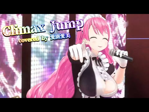 【3D Live】Climax Jump/covered by 愛園愛美