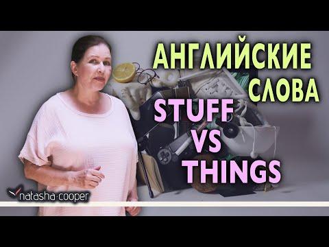 Многозначные английские слова Stuff и Things. Грамотная речь и слова-паразиты в английском
