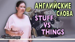 Многозначные английские слова 'Stuff' и 'Things'. Грамотная речь и слова-паразиты в английском