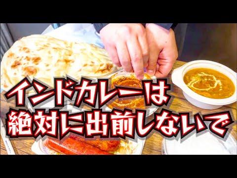 インド カレー 宅配 東京