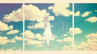 【ヨルシカ】夜行 / Covered by 星乃めあ【歌ってみた】