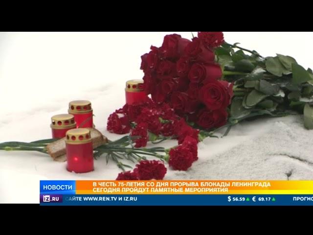 Путин возложил цветы в память о погибших во время блокады Ленинграда