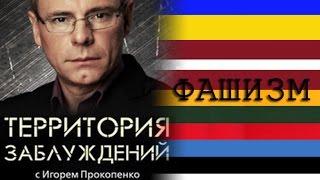 Территория Заблуждения.Украина,Фашисты идут!