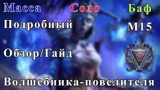 Массовый/соло/баф билды на мага М15. Подробный обзор волшебника повелителя!!!