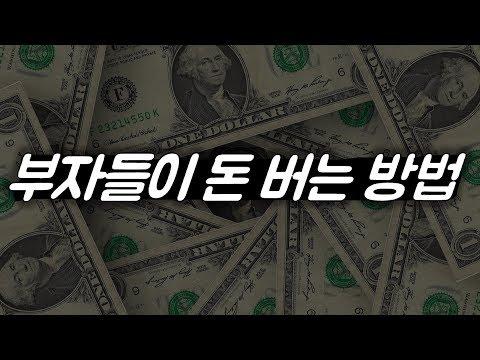 부자들이 돈 버는 방법 [북튜브]