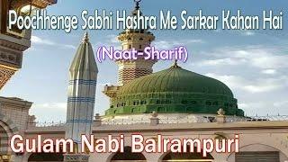 Poochhenge Sabhi Hashra Me Sarkar Kahan Hai ☪☪ Beautiful Naat Sharif ☪☪ Gulam Nabi Balrampuri [HD]
