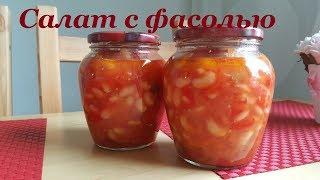 Салат из фасоли или заправка в суп!
