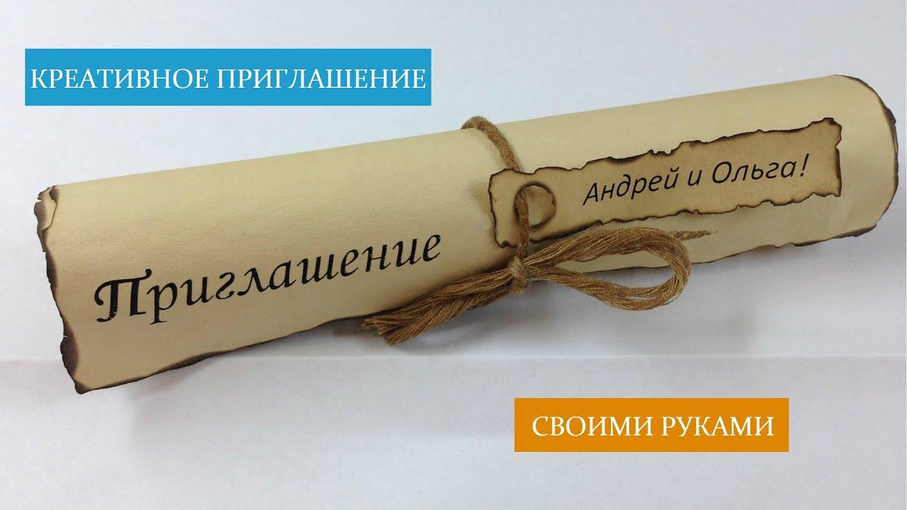 Пригласительные на свадьбу в виде свитка своими руками