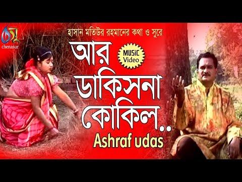 aar dakisna kokil [ আর ডাকিসনা কোকিল ] ashraf udas । bangla new folk song