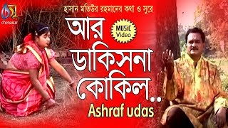 aar dakisna kokil ashraf udas lyric hasan motiur rahman chenasur official video