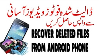 How to Recover Deleted Files From Android Phone -urdu/hindi - jimmi 4 you