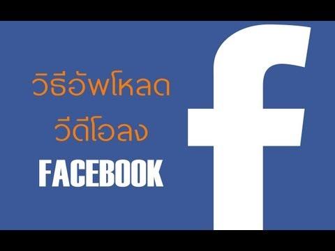 วิธีอัพโหลดวีดีโอของเราลง facebook
