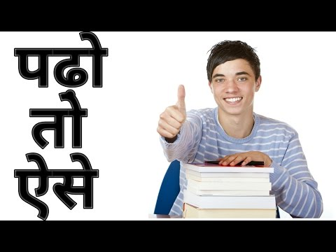 Study Tips To Effective Study Ways To Study In Hindi