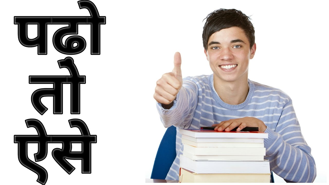 how can i concentrate on my study in hindi
