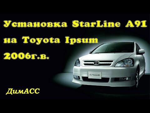 Как самому установить сигнализацию с автозапуском StarLine A91 на Toyota Ipsum. ДимАСС