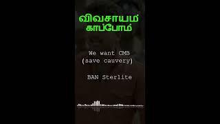 விவசாயம் காப்போம்- vertical video Ban sterlite, save cavery +kaththi vijay speech