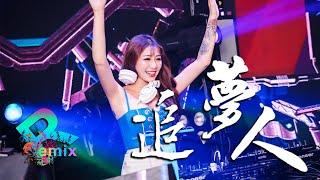追梦人 - 阿木 【DJ REMIX】⚡ DJ'YE Ft. GlcMusicChannel