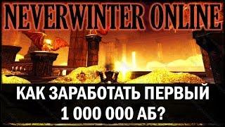 NEVERWINTER ONLINE - Как заработать миллион Астральных бриллиантов?